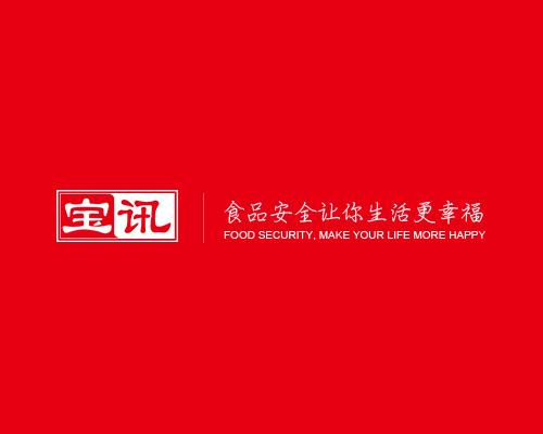 北京宝讯溯源科技有限公司
