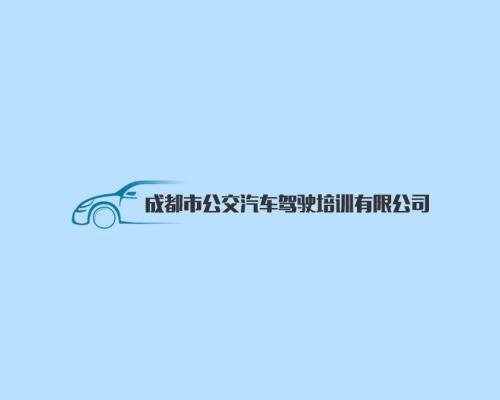 成都公交汽车驾驶培训有限公司
